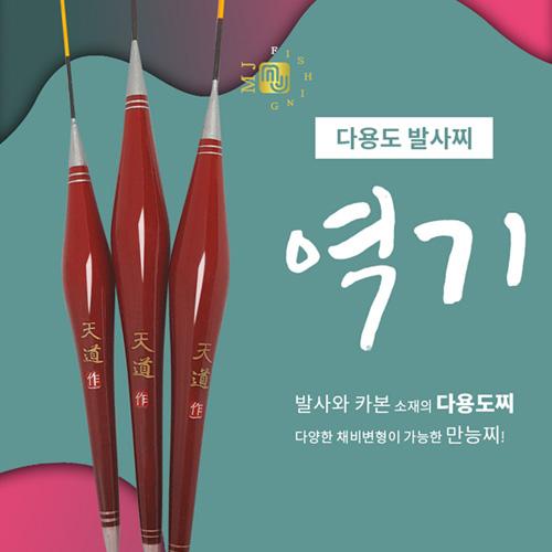 엠제이피싱 다용도 발사찌 역기 (38,43,48cm)